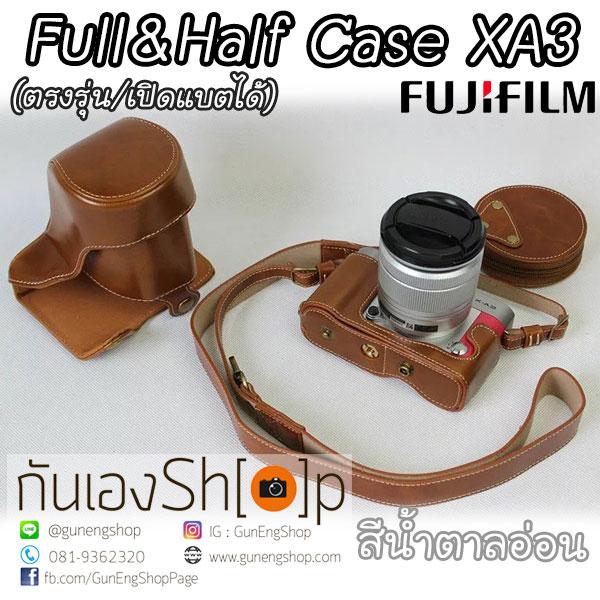 เคสกล้อง Fuji XA3 รุ่นเปิดแบตได้ Full & Half Case Fujifilm XA-3