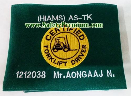 ตัวอย่างปลอกแขน Forklift Driver ใส่รหัส+ชื่อพนักงาน