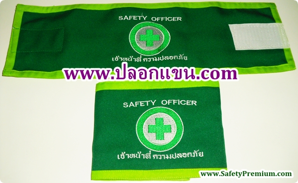 ปลอกแขน Safety Officer เจ้าหน้าที่ความปลอดภัย