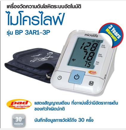 เครื่องวัดความดัน Microlife รุ่น BP3AR1-3P