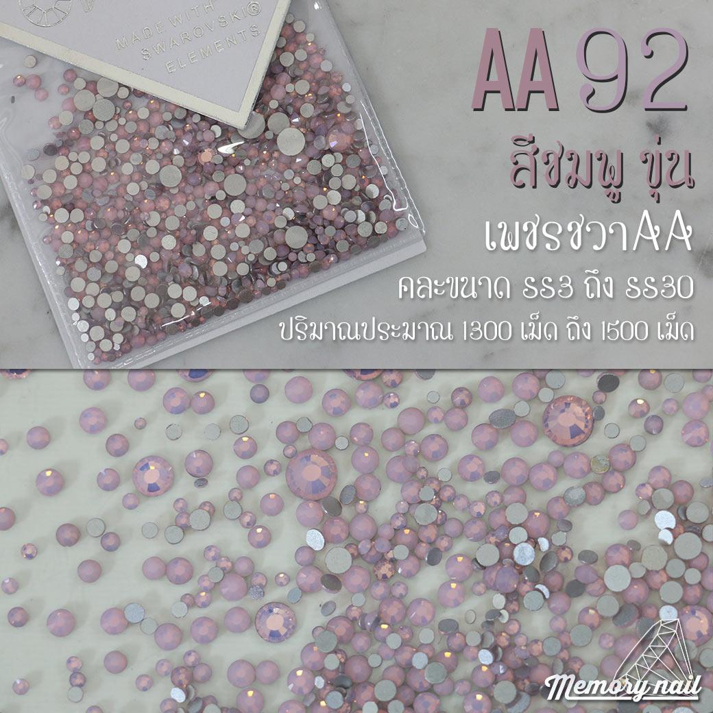 เพชรชวาAA สีชมพูขุ่น รหัส AA-92 คละขนาด ss3 ถึง ss30 ปริมาณประมาณ 1300-1500เม็ด