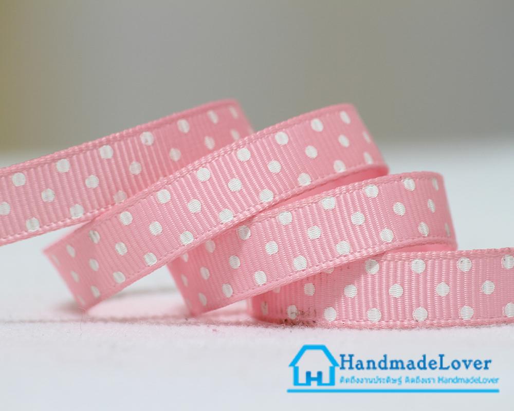 ริบบิ้นผ้า กรอสเกรน สีชมพูอ่อน พิมพ์ลายจุดสีขาว ขนาด กว้าง 10 mm,
