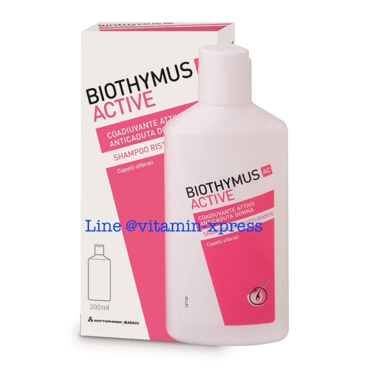 Biothymus active shampoo 200ml สำหรับผู้หญิง (สำหรับผมแห้งเสีย)