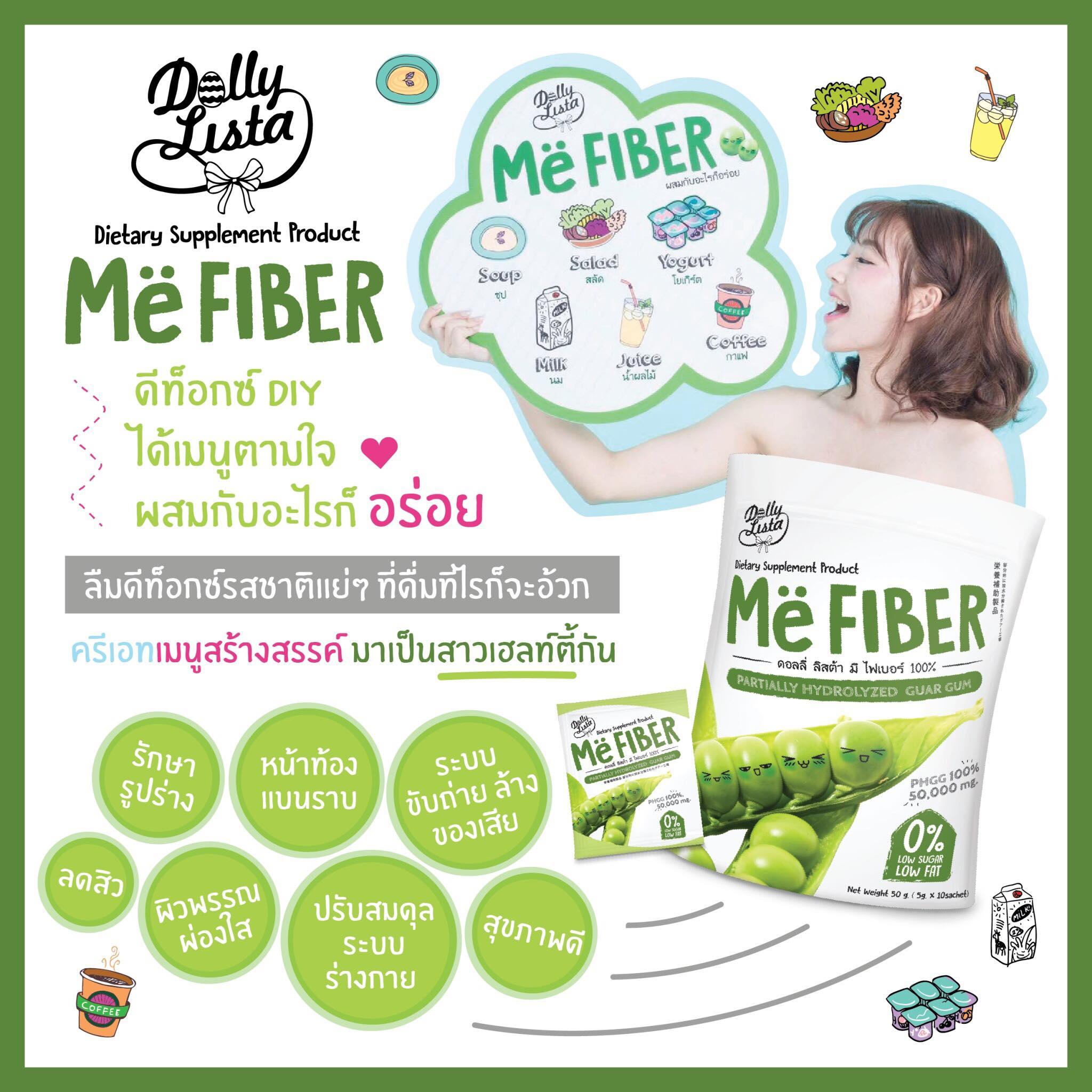 ดอลลี่ มีไฟเบอร์ (Dolly Me fiber)