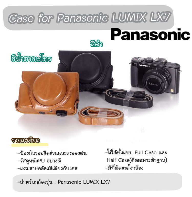 เคสกล้อง Camera case Panasonic Lumix LX7