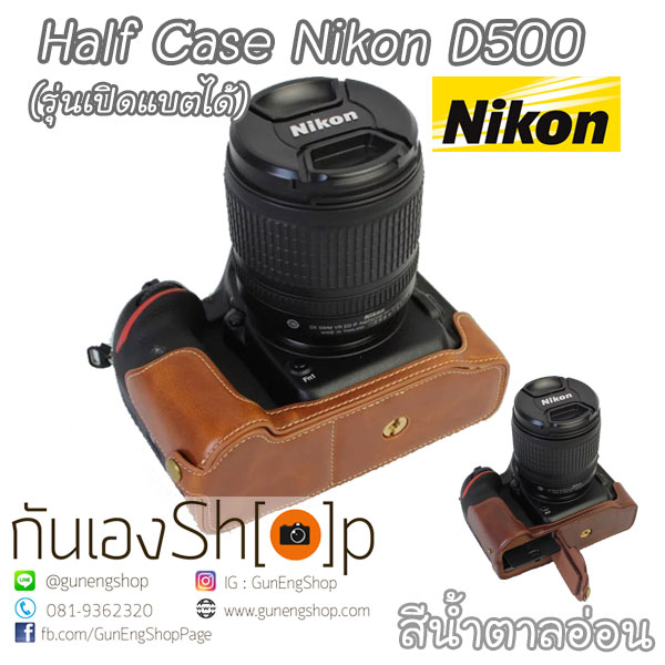 Half Case Nikon D500 เคสหนัง D500 DX-Format DSLR รุ่นเปิดแบตได้