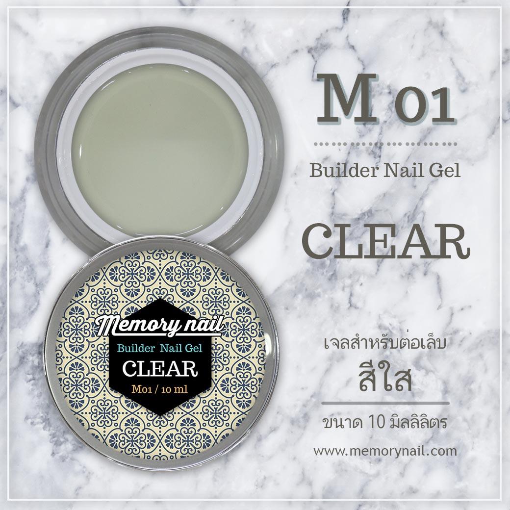 เจลต่อเล็บ Memory nail รหัส M01 ขนาด 10ml สีใส Clear
