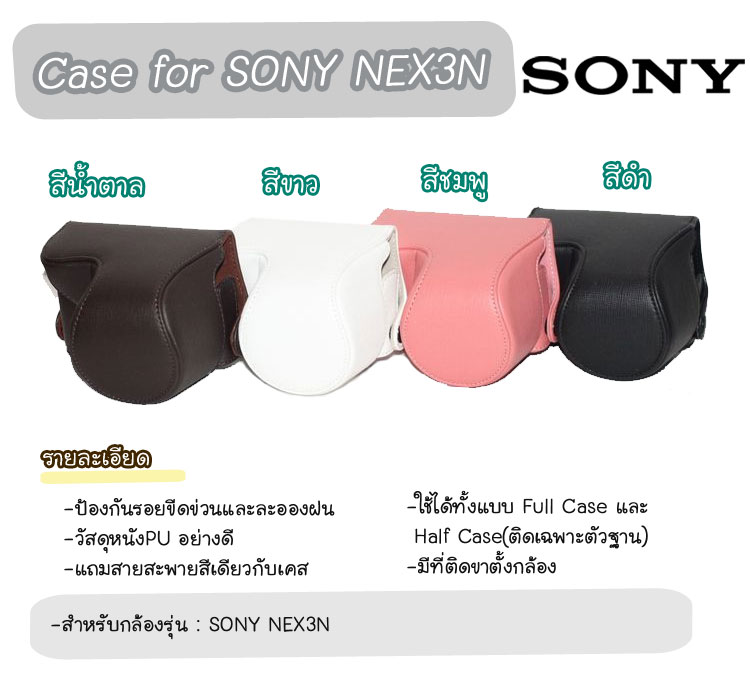 เคสกล้อง Camera Case Sony NEX3N