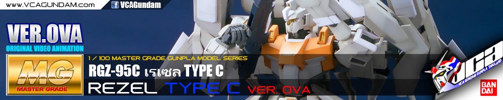 MG REZEL TYPE C OVA เรเซล