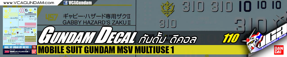 GD110 | MOBILE SUIT GUNDAM MSV MULTIUSE 1