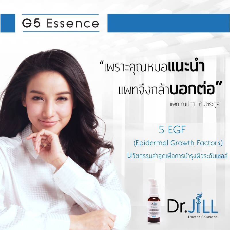 Dr.Jill G5 Essence 30 ml.