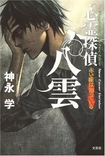 ยาคุโมะ นักสืบวิญญาณ 1-10