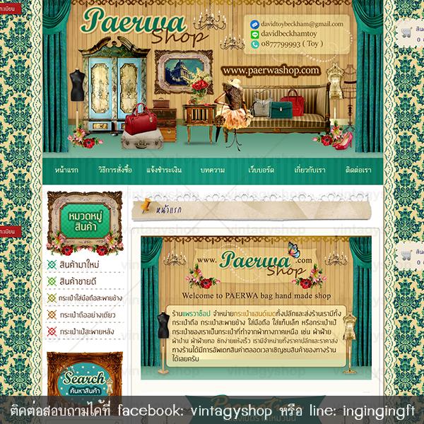 ออกแบบเว็บร้านค้าออนไลน์ สีน้ำตาลทอง-เขียวอมฟ้า สไตล์วินเทจ