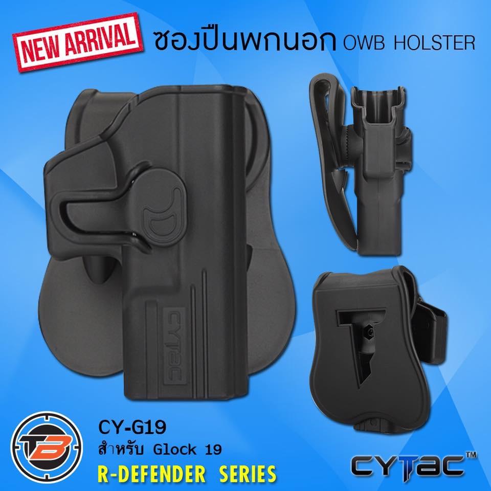 New.ซองปืนพกนอกCYTAC ใช้งานกับปืน GLOCK19 ราคาพิเศษ