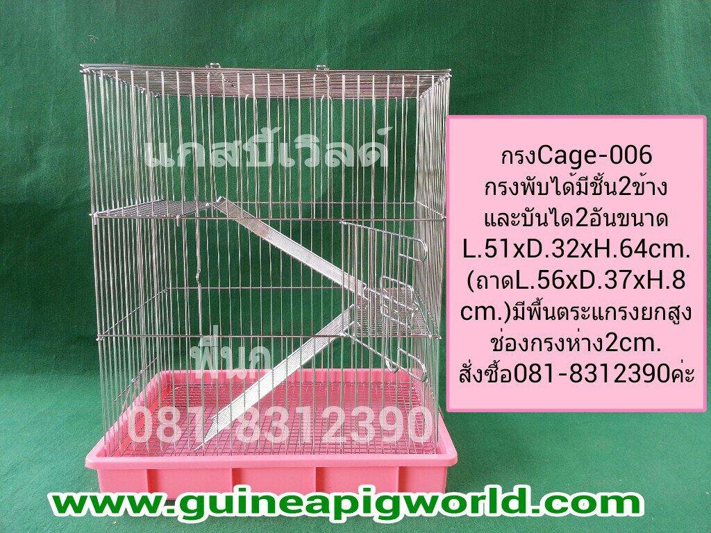 กรง Cage-007