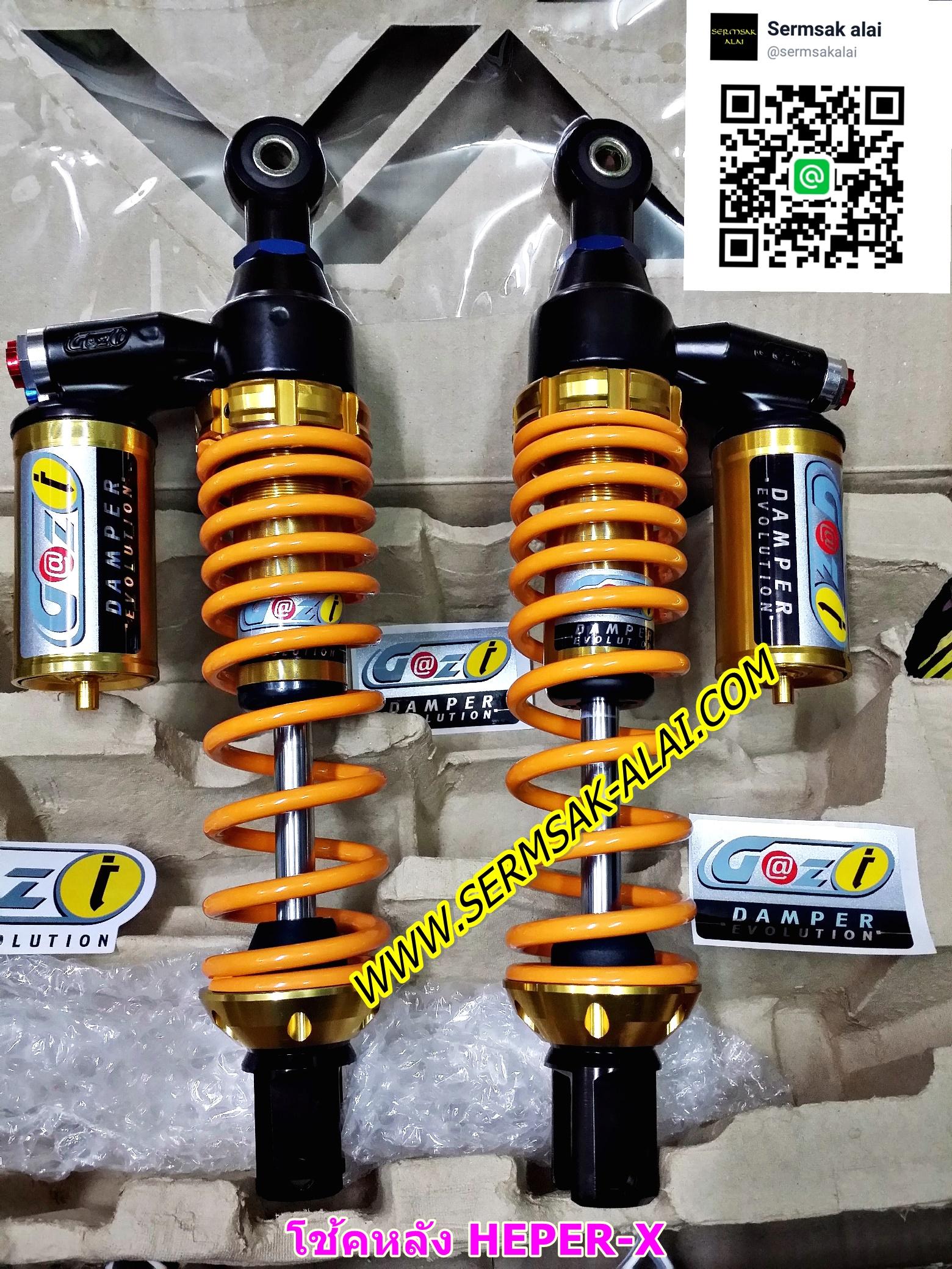 โช้คหลัง GAZI รุ่น HYPER X HONDA PCX PCX125 PCX150 ALL NEW 2014 N-MAX AIRBLADE โช้คแต่ง แก๊ส กระปุกบน เนื้องานอลูมิเนียม ความยาว 320mm ปรับความสูงได้ ปรับค่าสปริงได้