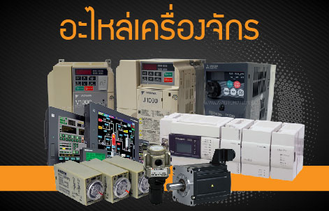 ขายplc, ขายinverter, ขายsensor, ขายservo, ขายmotor, ขายtouch screen, magnetic, timer,ขายplc มือสอง, ขายอะไหล่เครื่องจักร,