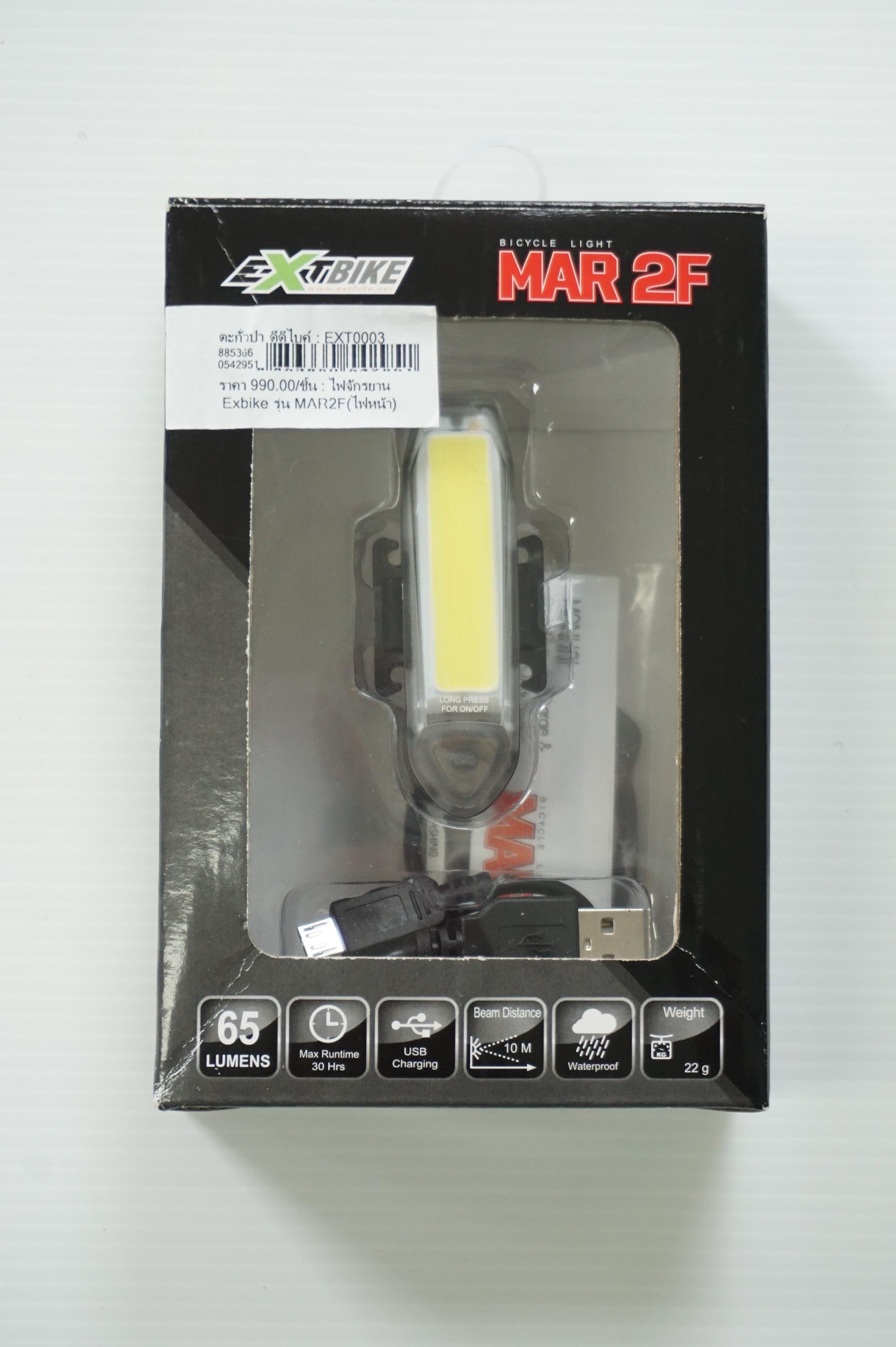 ไฟหน้าจักรยาน Exbike รุ่น MAR2F(ไฟหน้า)