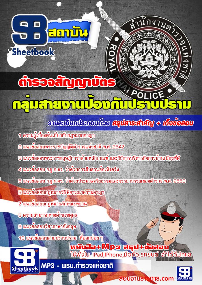 สุดยอดแนวข้อสอบตำรวจไทย ตำรวจสัญญาบัตร กลุ่มสายงานป้องกันปราบปราม บุคคลภายใน อัพเดทในปี2560