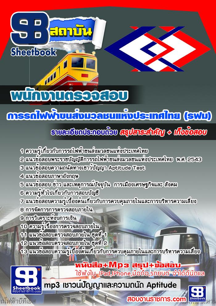 #ใหม่ล่าสุดข้อสอบพนักงานตรวจสอบ รฟม. การรถไฟฟ้าขนส่งมวลชนแห่งประเทศไทย ทุกตำแหน่ง อ่านเข้าใจง่าย ตรงประเด็น