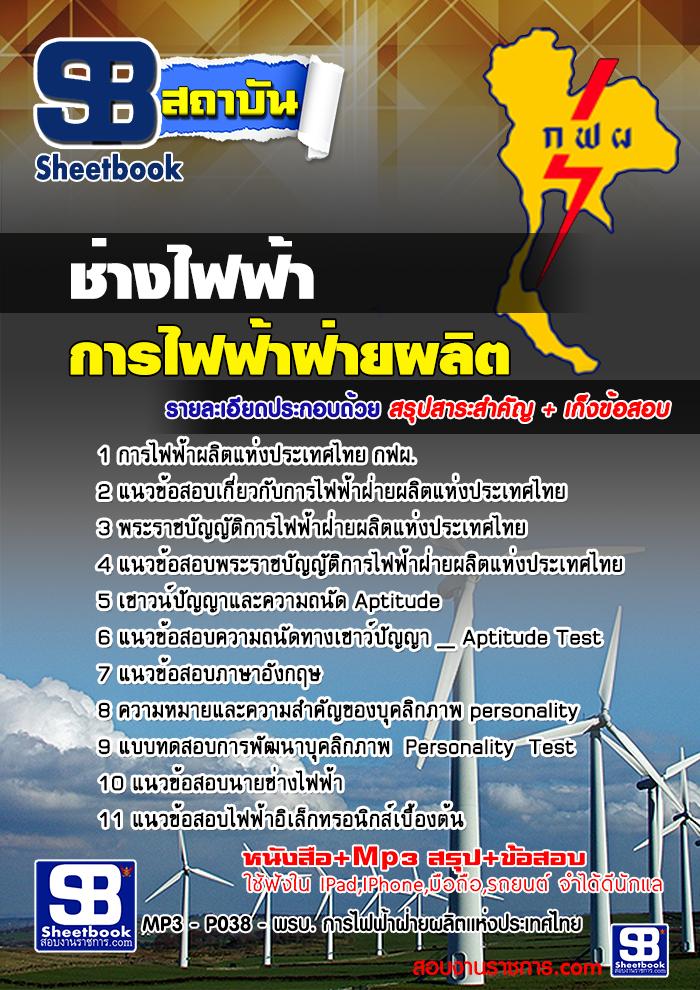 แนวข้อสอบเก่าที่ออกบ่อยๆ ช่างไฟฟ้า กฟผ. การไฟฟ้าฝ่ายผลิตแห่งประเทศไทย update ทุกๆครั้งที่เปิดสอบ