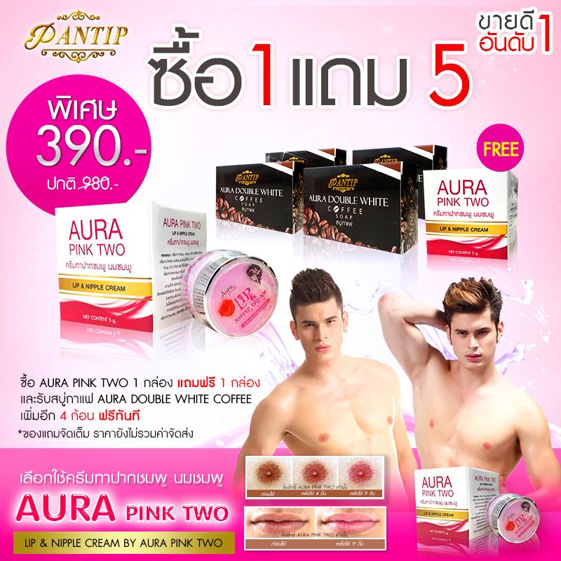 ครีมทาปาก นมชมพู Aura pink two 1 แถม 1 ราคาพิเศษ 390 บาท ราคาปกติ 980 บาท +สบู่กาแฟ 4 ก้อน กรุณาอ่านโปรโมชั่นให้ชัดเจน นะจ๊ะ 1 แถม 1 จ้า