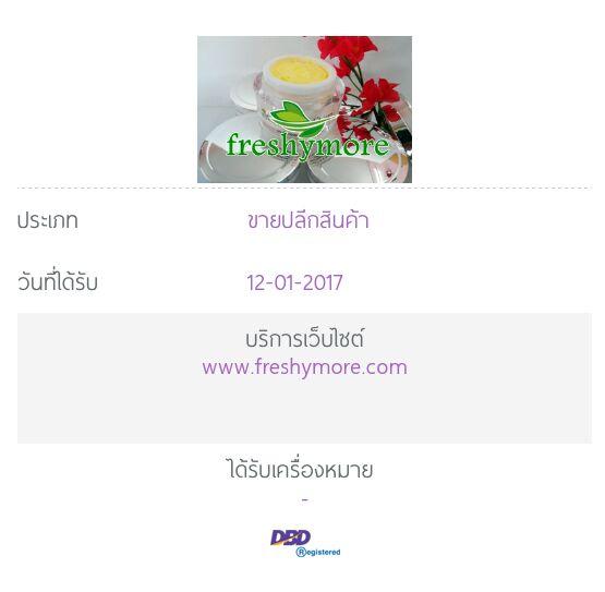 www.freshymore.com ทะเบียนพาณิชย์