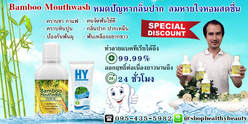 Bamboo Mouthwash Plus น้ำยาบ้วนปาก แบมบู