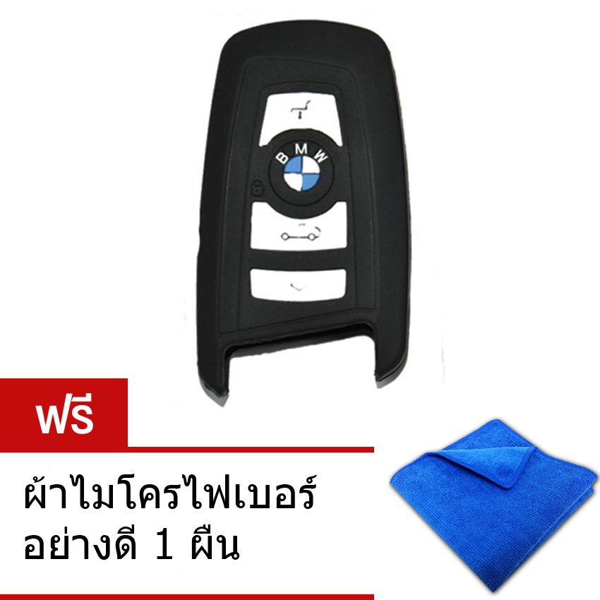 WASABI ซิลิโคนกุญแจ BMW SERIES 5,7 (สีดำ) แถมฟรี ผ้าไมโครไฟเบอร์ อย่างดี 1 ผืน