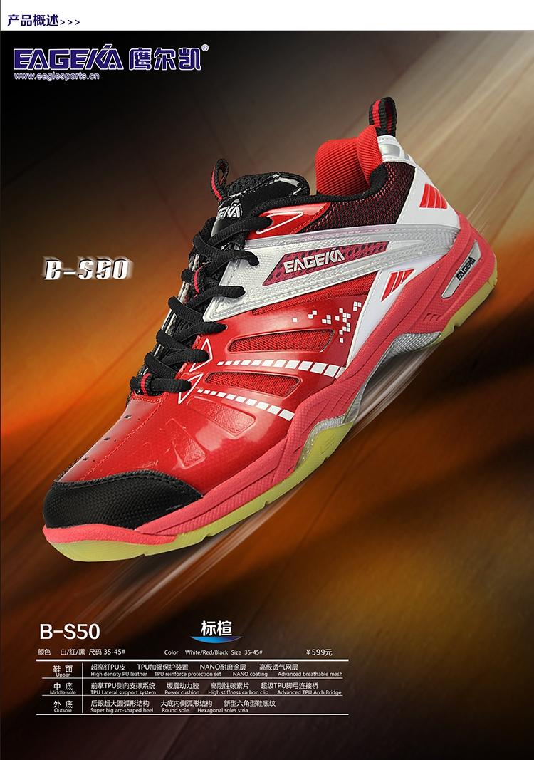 รองเท้าแบดมินตันSupport Gel รุ่น BS-50