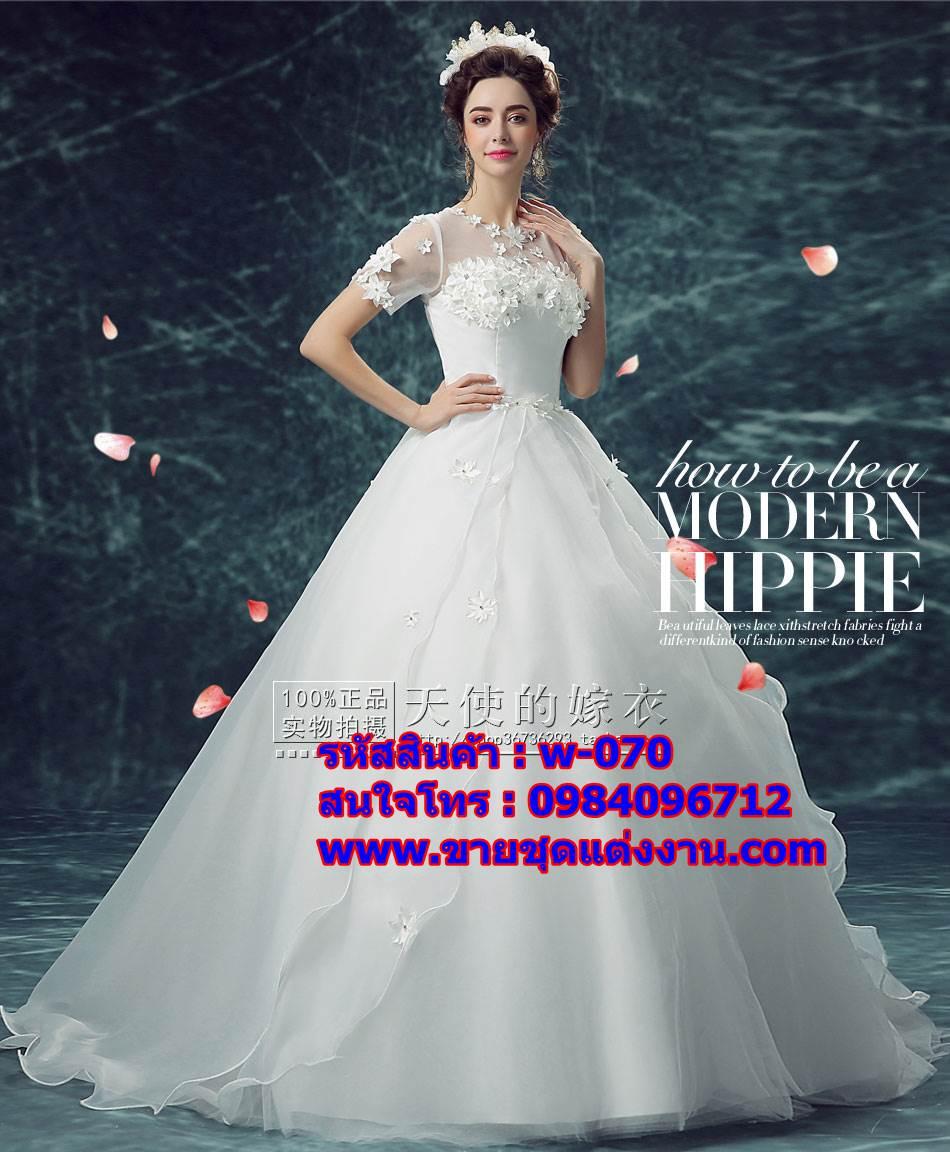 ชุดแต่งงาน แบบสุ่ม เรียบๆแต่สวยได้ w-070 Pre-Order