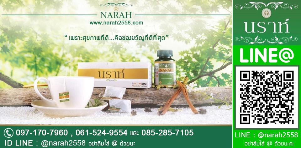 narah2558