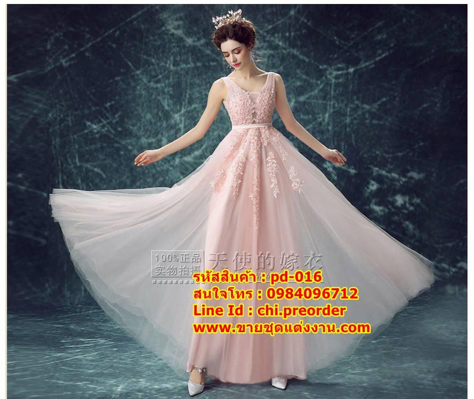 ชุดแต่งงาน [ ชุดพรีเวดดิ้ง ] PD-016 กระโปรงยาว สีชมพู (Pre-Order)