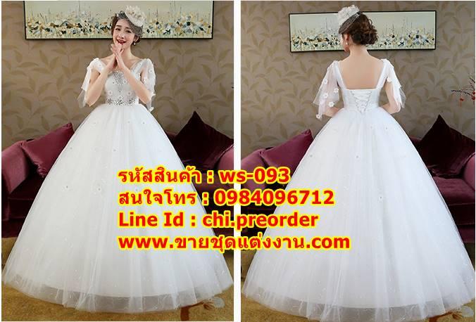 ชุดแต่งงานราคาถูก กระโปรงสุ่ม ws-093 pre-order
