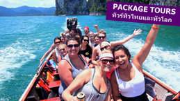 Package tour in thailand