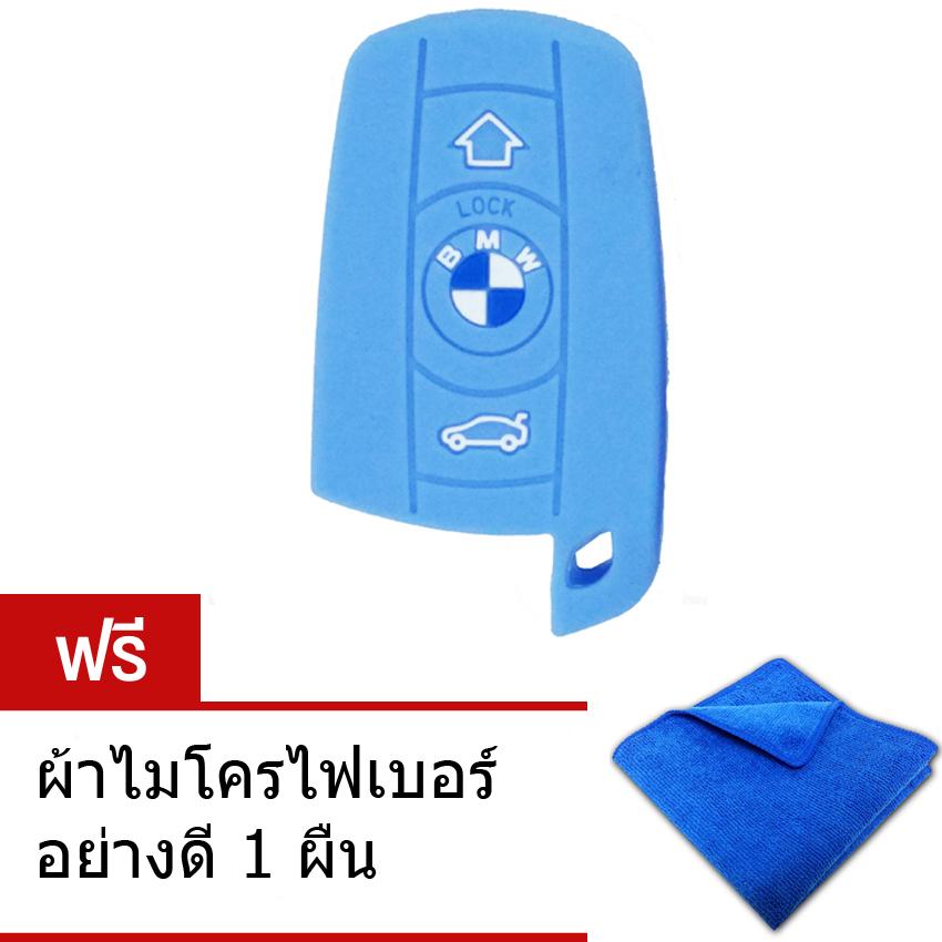 WASABI ซิลิโคนกุญแจ BMW Series 3,5 (สีฟ้า) แถมฟรี ผ้าไมโครไฟเบอร์ อย่างดี 1 ผืน