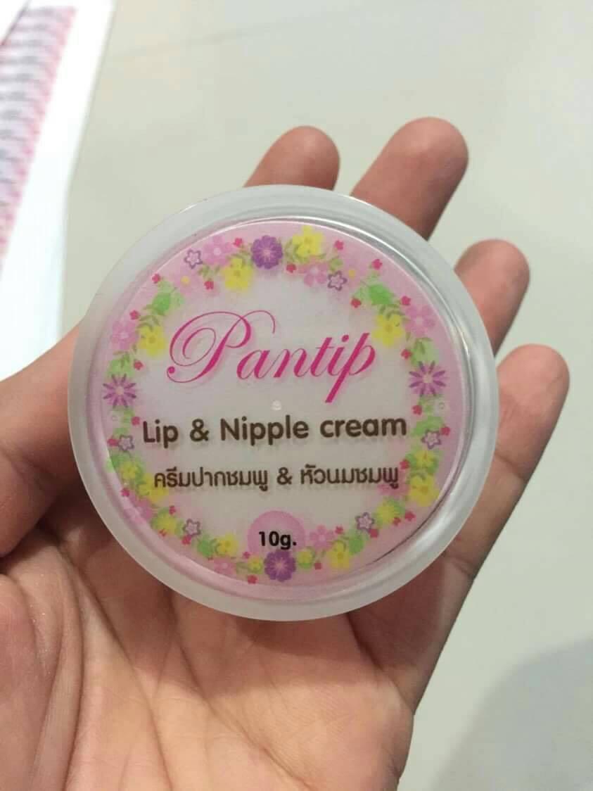 Pantip ครีมทาปากนมชมพู