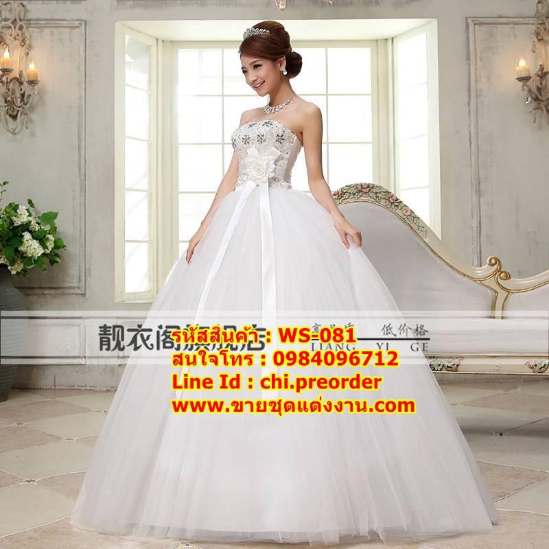 ชุดแต่งงานราคาถูก กระโปรงสุ่ม ws-081 pre-order