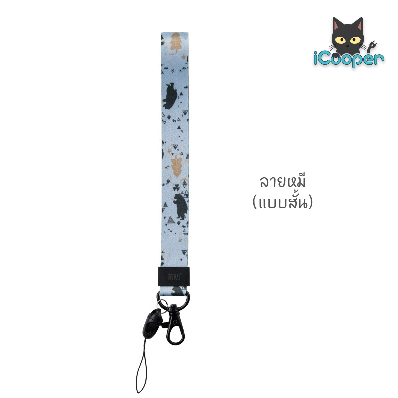 MAOXIN Hanging Rope 28cm (Bear)