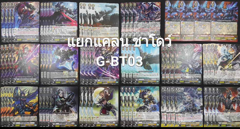 แยกGBT-03-1(ชาโดว์)