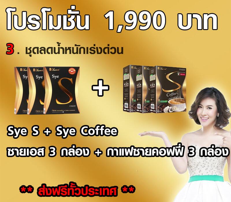 SYE S ซายเอส กาแฟซายคอฟฟี่ โปร ชุดลดเร่งด่วน ซายเอส 3กล่อง + กาแฟ 3กล่อง