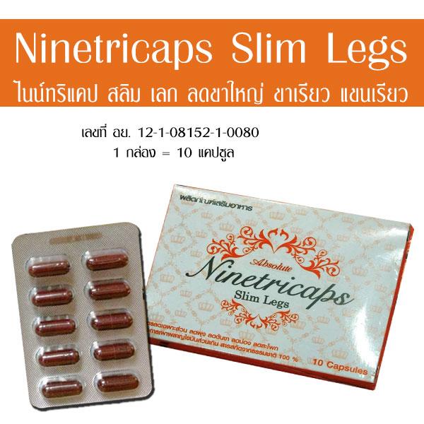 Ninetricaps Slim Legs ไนท์ติแแคป สลิม เล็กซ์ อาหารเสริม ลดขาใหญ่ ขาเรียว แขนเรียว พุงยุบ