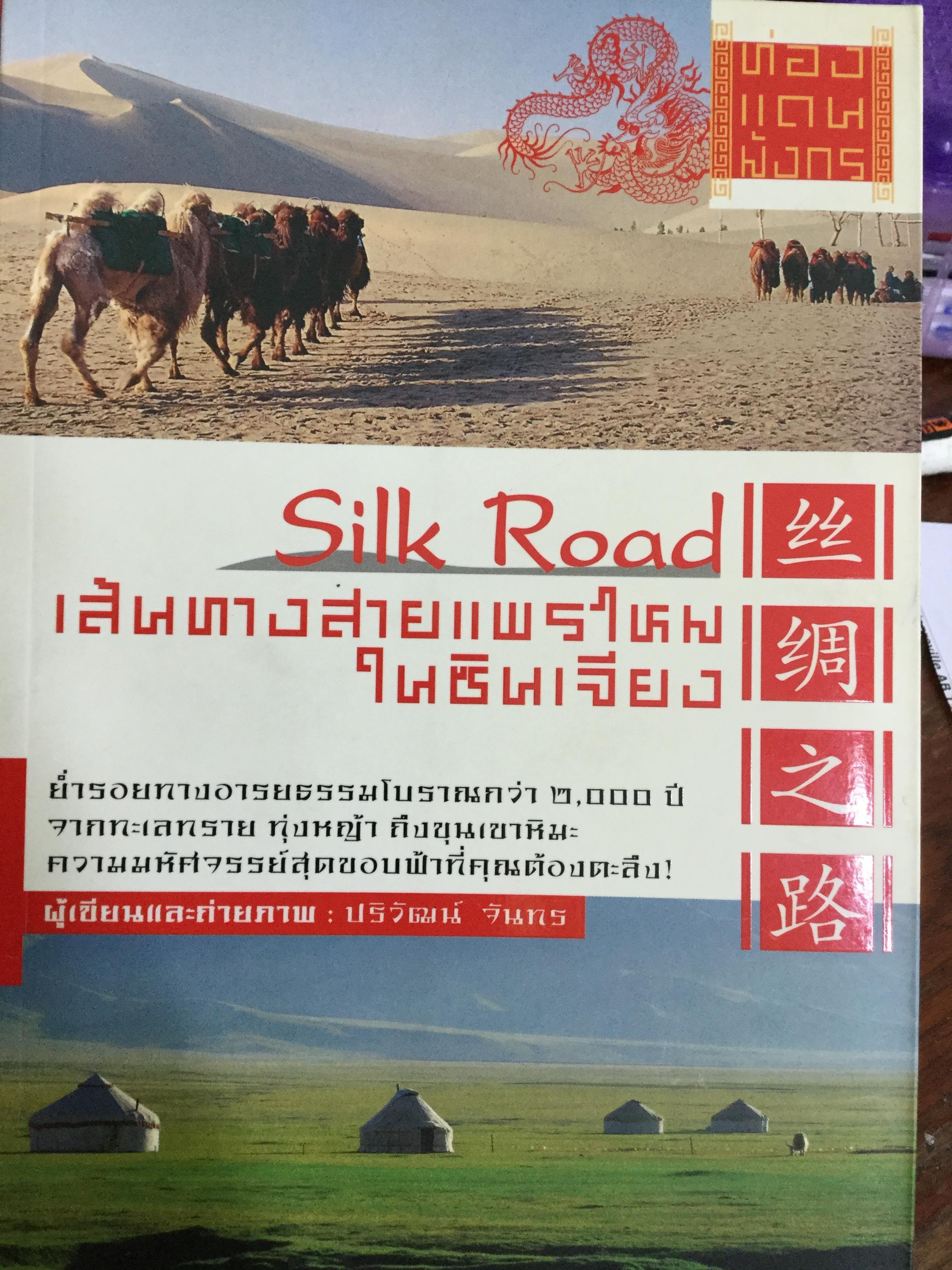 เส้นทางสายแพรไหมในซินเกียง Silk Road ย่ำรอยทางอารยธรรมโบราณกว่า 2,000 ปี จากทะเลทราย ทุ่งหญ้า ถึงขุนเขาหิมะ ความอัศจรรย์สุดขอบฟ้าที่คุณต้องตะลึง