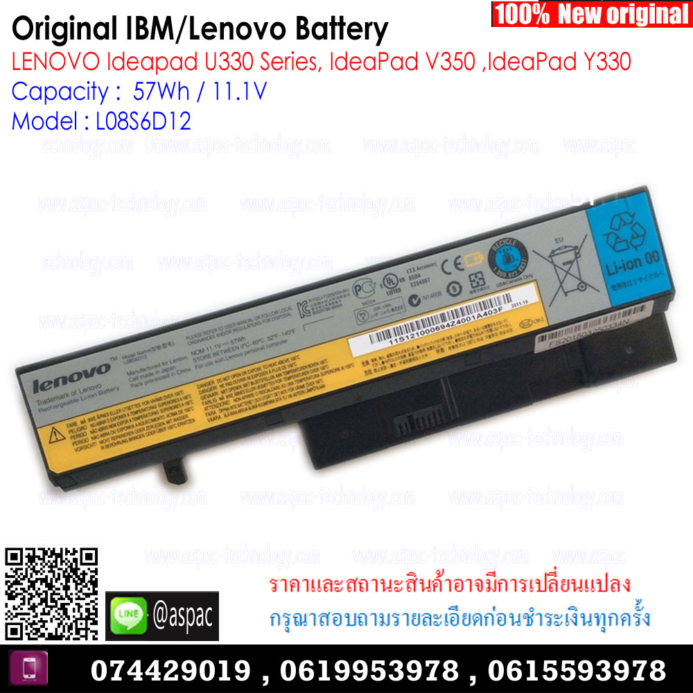 Original Battery L08S6D12 / 57WH / 11.1V For LENOVO Ideapad U330 Series, IdeaPad V350 ,IdeaPad Y330 Series