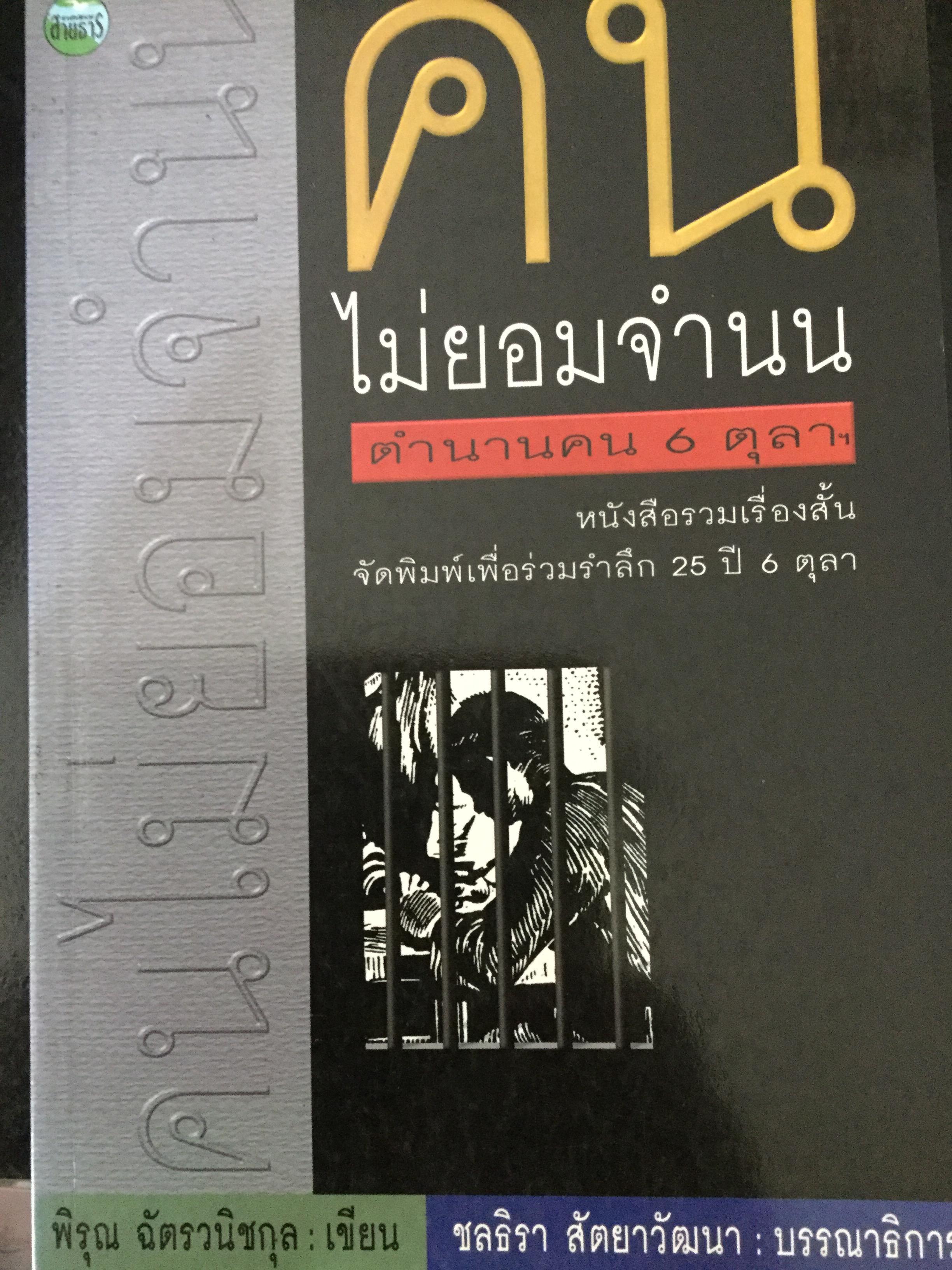 คนไม่ยอมจำนน ตำนานคน 6 ตุลาฯ หนังสือรวมเรื่องสั้น จัดพิมพ์เพื่อร่วมรำลึก 25 ปี 6 ตุลา ผู้เขียน พิรุณ ฉัตรวณิช