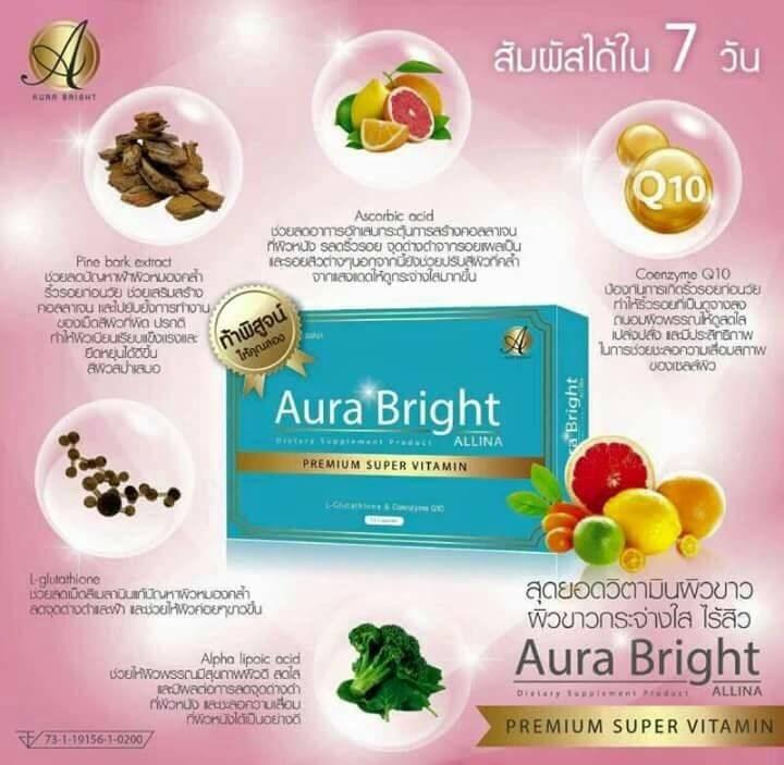 Aura Bright วิตามินเร่งผิวขาว ขาวจริงไม่มโน เม็ดเดียวตอบสนองทุกความต้องการของผิว ไม่มีสารตกค้าง( 5 กล่อง)