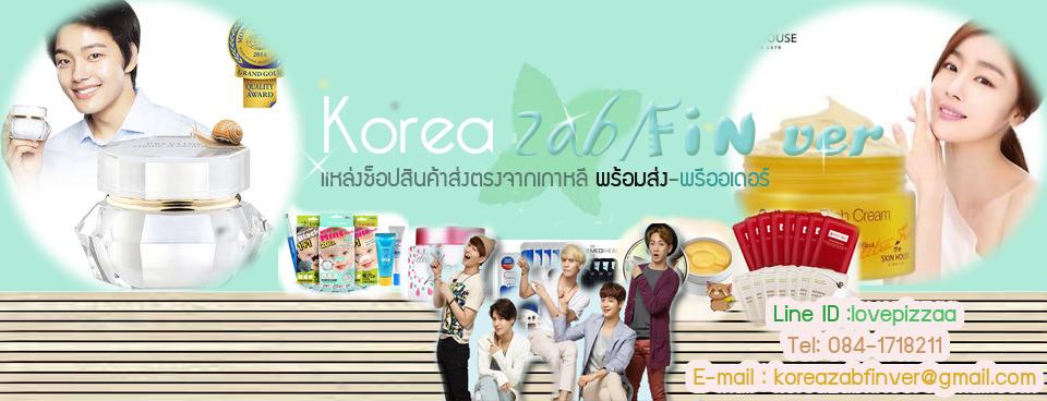 Cosmetics แหล่งช็อปสินค้าแบรนด์พิเศษส่งตรงจากเกาหลี