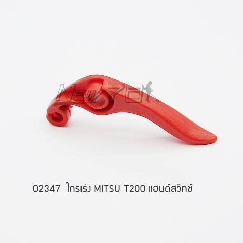 ไกรเร่ง MITSU T200 แฮนด์สวิทช์