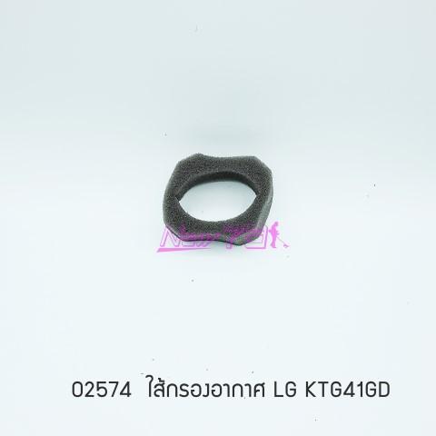02574 ใส้กรองอากาศ LG KTG41GD