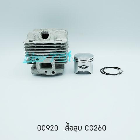 00920 เสื้อสูบ CG260